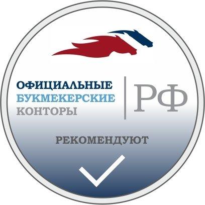 Букмекер российские