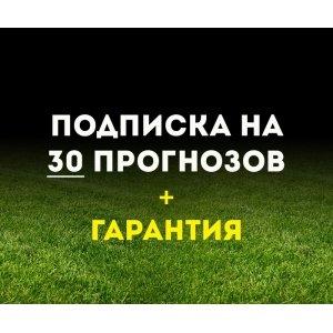 Точные прогнозы на спорт по 30 руб транспортный налог с и пставки в2010г в воронежской обл